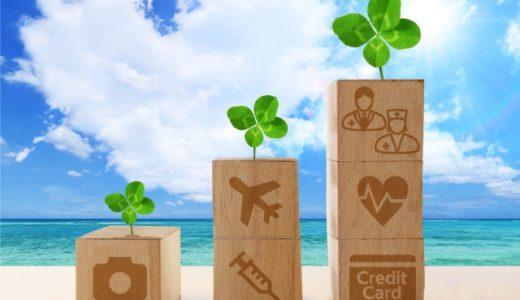 子供の海外旅行保険に!家族特約付きおすすめクレジットカード5選
