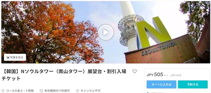 【韓国】Nソウルタワー(南山タワー)展望台・割引入場チケット_-_KKday
