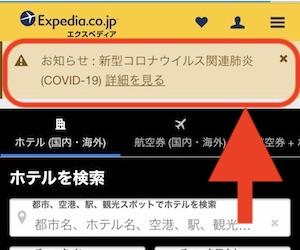 expedia コロナ キャンセル