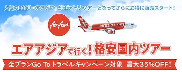 エアアジア セール エアトリ