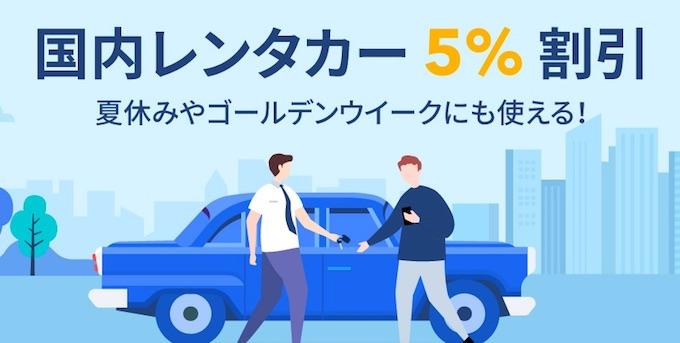 trip_com クーポン 国内レンタカー