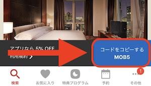 ホテルズドットコム クーポン アプリ