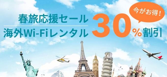 Trip_com クーポン 海外wifiレンタル