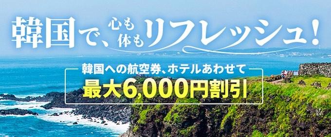 Trip_com クーポン 韓国 航空券 ホテル