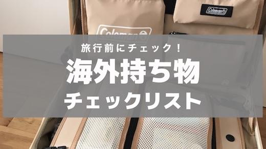 海外旅行の持ち物チェックリスト【女子旅におすすめ】