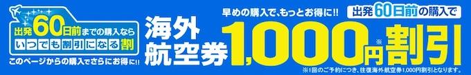 エアトリ クーポン 海外航空券 早割 1000円