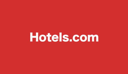 Hotels.comの割引クーポンコードまとめ!使い方も紹介【2021年1月最新】
