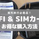 海外Wi-Fiレンタル