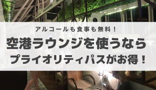 バリ デンパサール空港 ラウンジ t:g
