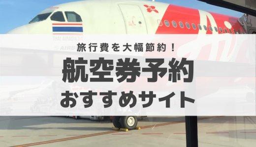 【格安航空券予約サイト 】おすすめランキング トップ5をご紹介!