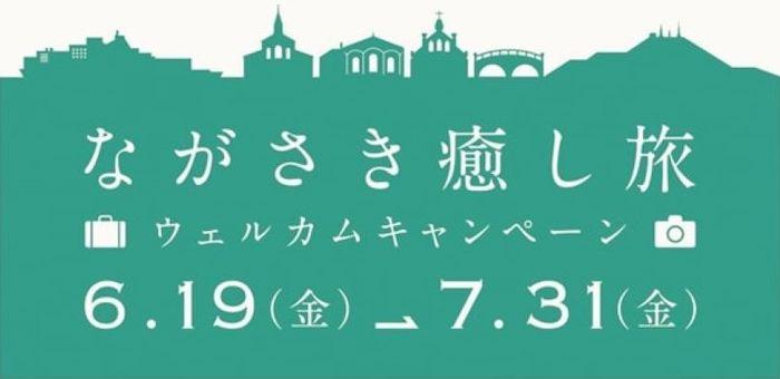 長崎県 クーポン