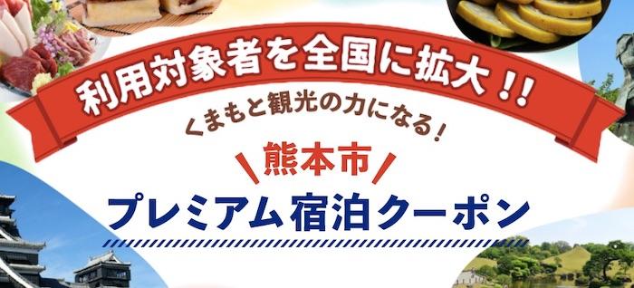 熊本 自治体クーポン