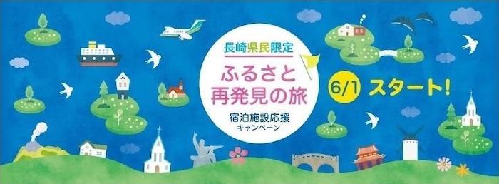 長崎県民限定 ふるさと再発見の旅 5000円割引クーポン