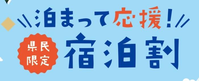 石川県民限定 自治体クーポン 県内旅行 ホテル 旅館 宿泊