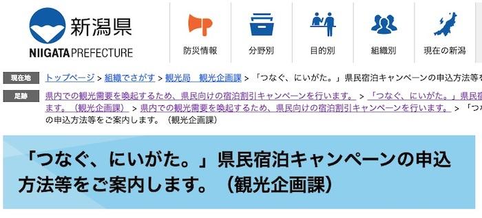 新潟県 県内旅行助成金 県民限定クーポン