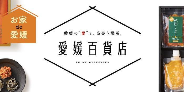 愛媛県 県産品 コロナ 割引クーポン
