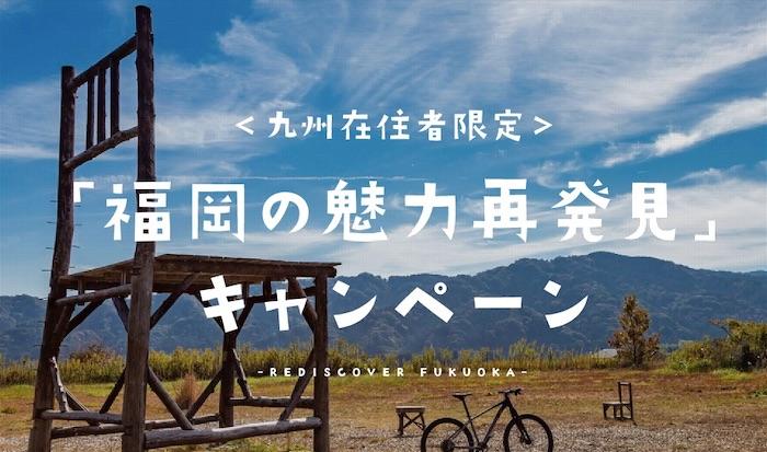 自治体クーポン 福岡の魅力再発見キャンペーン