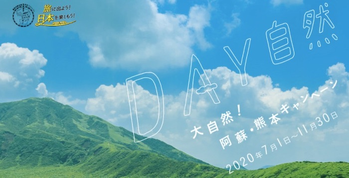 大自然!阿蘇・熊本キャンペーン