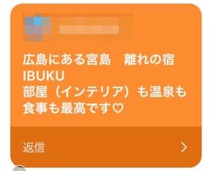 広島_離れの宿IBUKI