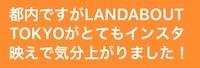 東京 ホテル LANDABOUT TOKYO