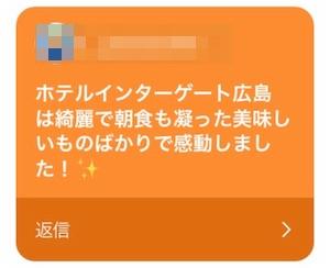 広島_ホテルインターゲート広島