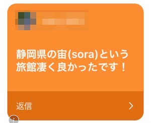 静岡_sora_1