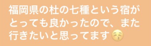 福岡 杜の七種 口コミ