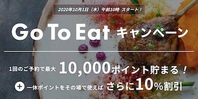 Go_To_Eatキャンペーン/[一休_comレストラン]-2