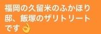 久留米 ふかほり邸 飯塚 ザ・リトリート 福岡 ホテル