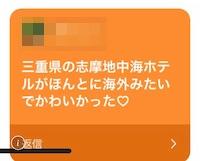 三重_島地中海ホテル