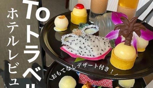 ザ・ワンファイブヴィラ福岡 宿泊記ブログ | パティシエからのおもてなし(朝食付き)プランの口コミレビュー