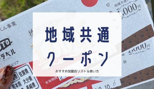 【福岡市内】地域共通クーポンのおすすめの加盟店リスト
