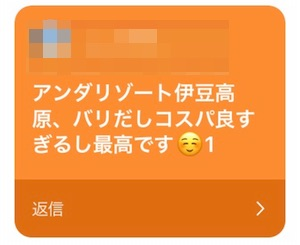 静岡_アンダリゾート伊豆高原