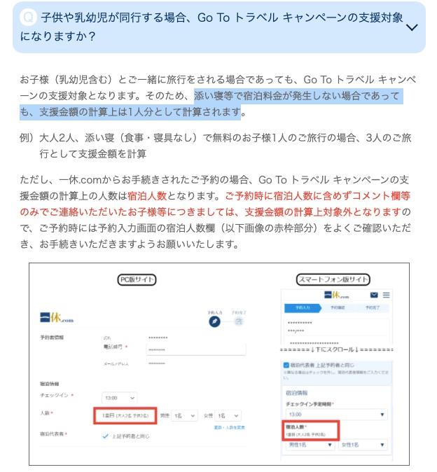 go to トラベルキャンペーン 乳幼児対象 一休com
