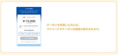 地域共通クーポン(電子クーポン)___旅行者向け_Go_To_トラベル事業公式サイト-2