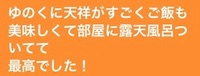 石川県 ゆのくに天祥 ホテル