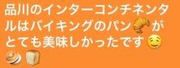 東京_品川インターコンチネンタル