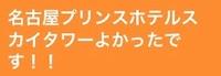 名古屋プリンスホテルスカイタワー 愛知県 ホテル