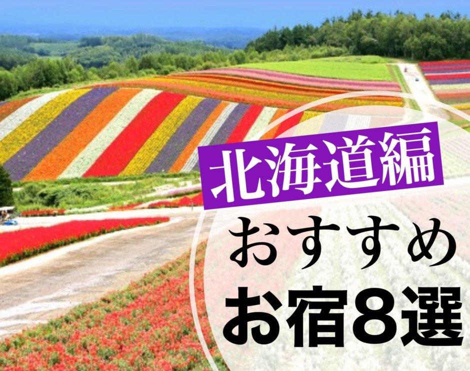 北海道 おすすめホテル Go To トラベル
