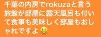 千葉_rokuza