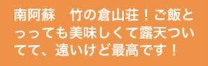 熊本 竹の倉山荘 口コミ