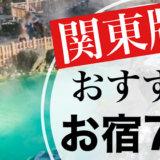 関東 ホテル おすすめ 箱根 草津 房総 首都圏