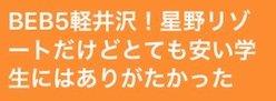 長野_軽井沢_BEB5軽井沢