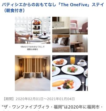 ザ・ワンファイブヴィラ福岡_パティシエからのおもてなし「The_OneFive」ステイ(朝食付き)【楽天トラベル】-2