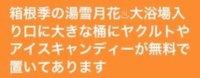 神奈川_箱根雪月花