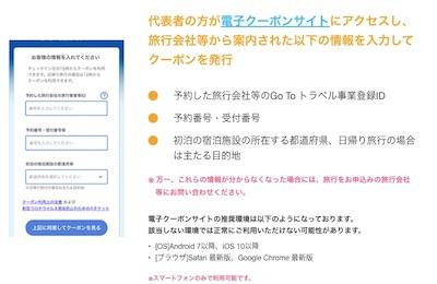 地域共通クーポン(電子クーポン)___旅行者向け_Go_To_トラベル事業公式サイト