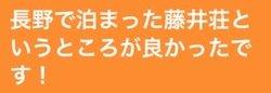 長野_藤井荘