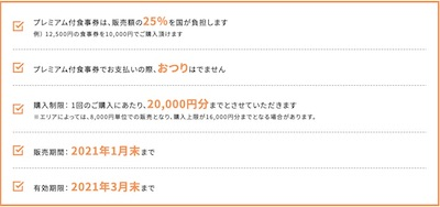 農林水産省_GoToEatキャンペーン