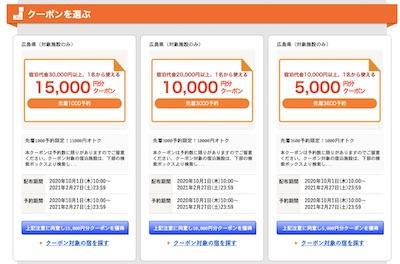 【予約数上限あり】広島県で使える♪ふるさとお得クーポンプレゼント!
