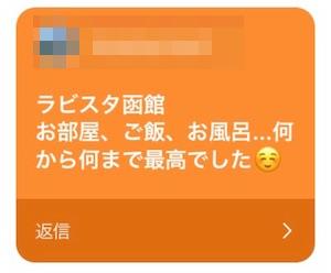 ラビスタ函館2